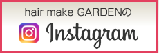 hair make GARDENのInstagramはこちら
